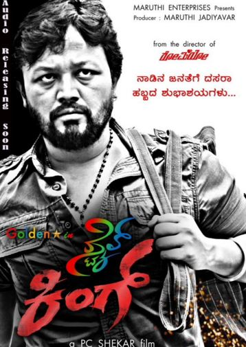 Style King Movie Review