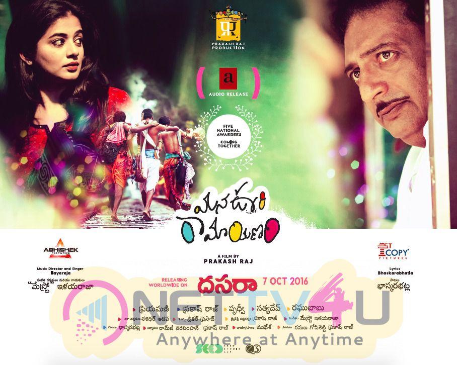 Telugu Movie Mana Oori Ramayanam Latest Posters Telugu Gallery
