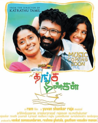 Thanga Meengal Movie Review