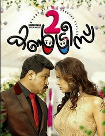 Two Countries Movie Review