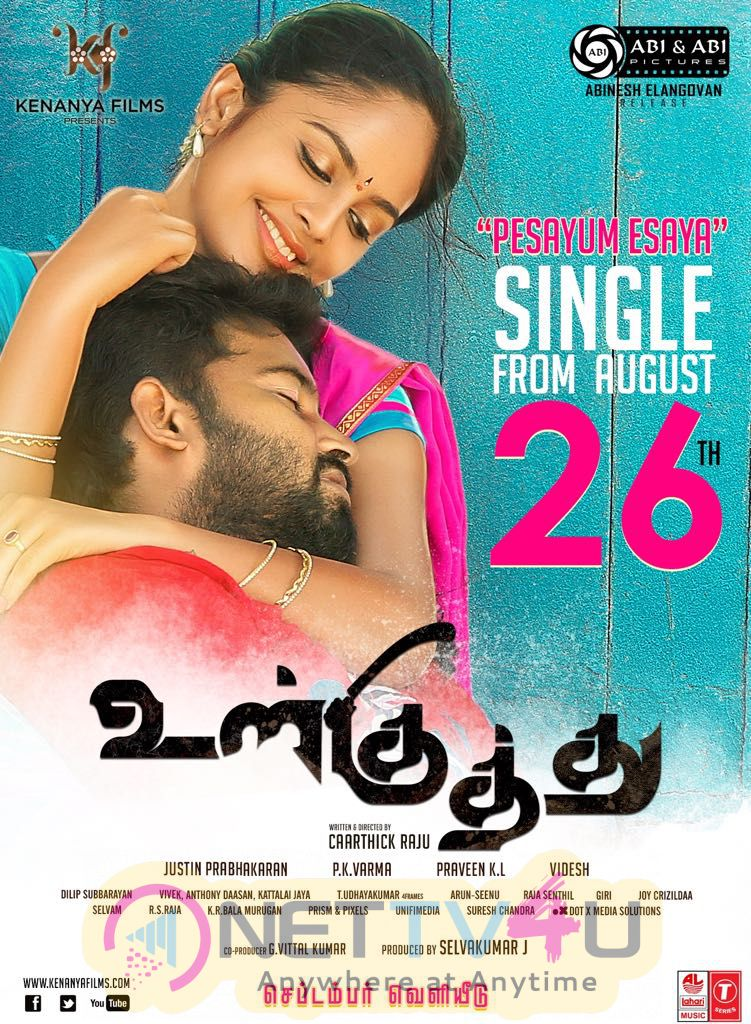 Ulkuthu Movie Peasayum Esaya Songs Releasing On 26th August Poster Tamil Gallery