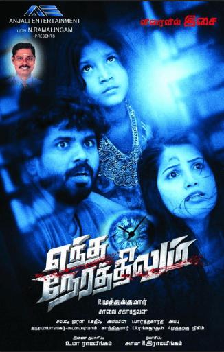 Yendha Nerathilum Movie Review