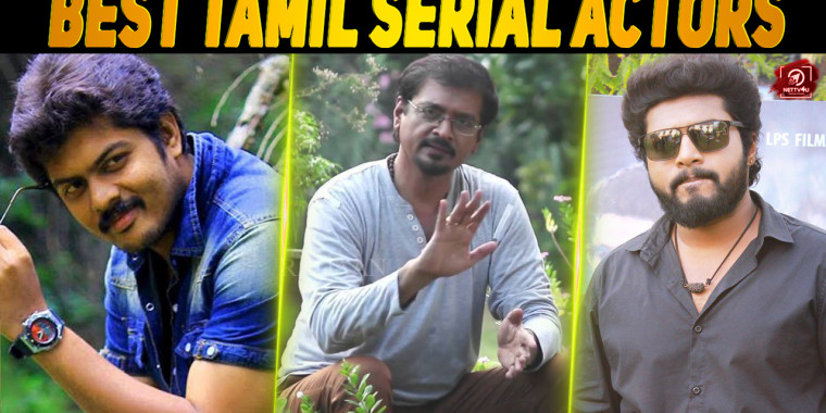 List Of 10 Famous And Established Tamil Serial Actors