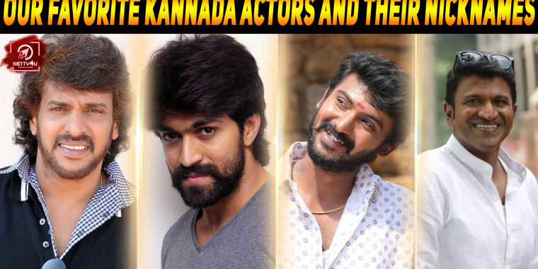 Very Funny Nick Names Of Your Favourite Actors | Kannada | Latest