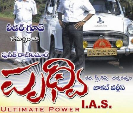 Prithvi IAS Telugu Movie Review (2019) - Rating, Cast & Crew