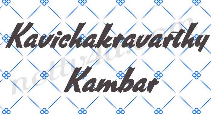 Kambar in tamil language
