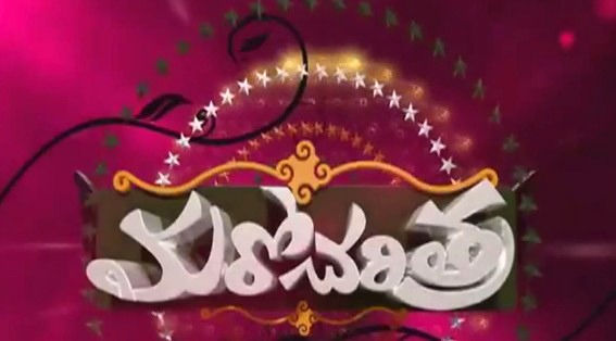 maro charitra tamil tv show online aired on gemini tv
