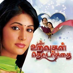 Tamil Tv Serials Uravugal Thodarkathai | Nettv4u