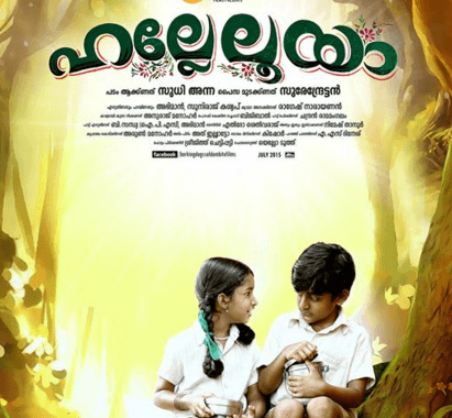 hallelujah malayalam movie review