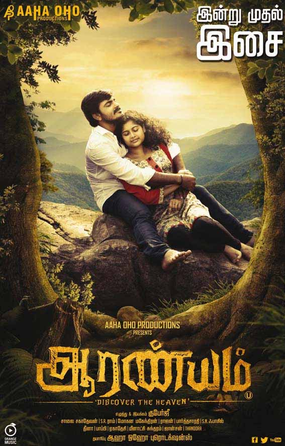 Aaranyam Movie Review Tamil