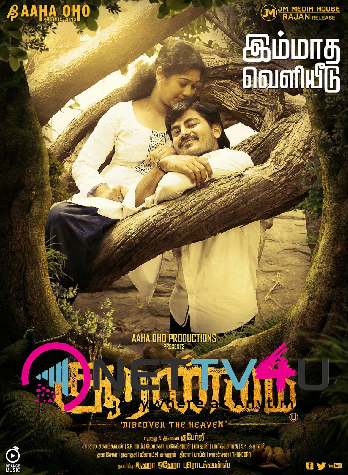 aranyam  tamil movie posters 1