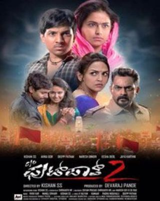 Care Of Footpath 2 Movie Review Kannada