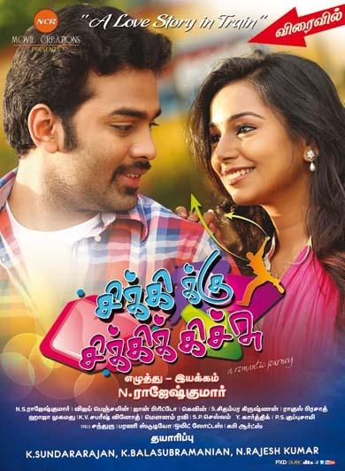 Chikkiku Chikkikichu Movie Review Tamil Movie Review