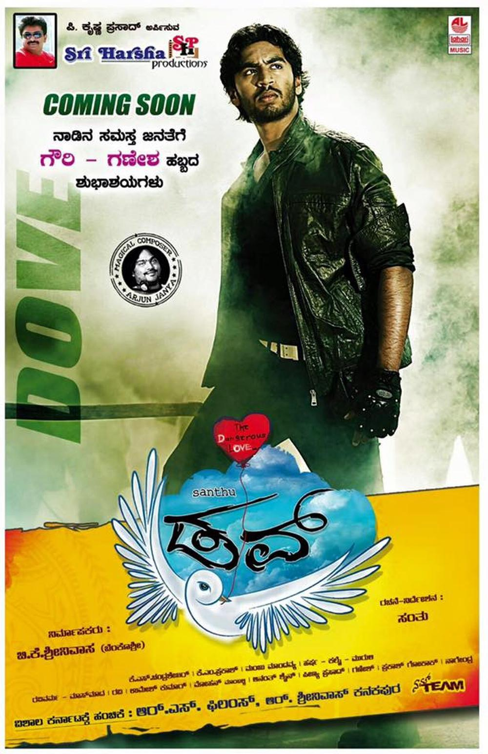 Dove Movie Review Kannada