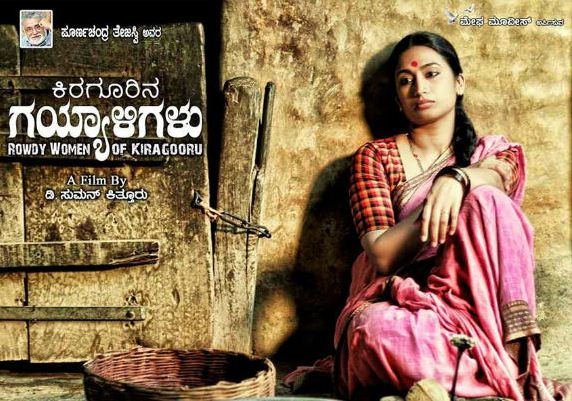 'Kiragoorina Gayyaligalu' First Look Posters Re..