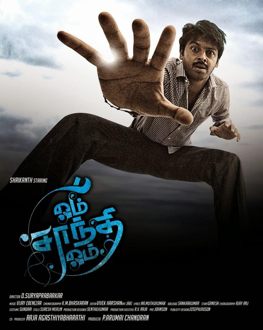 Om Shanthi Om Movie Review Tamil Movie Review
