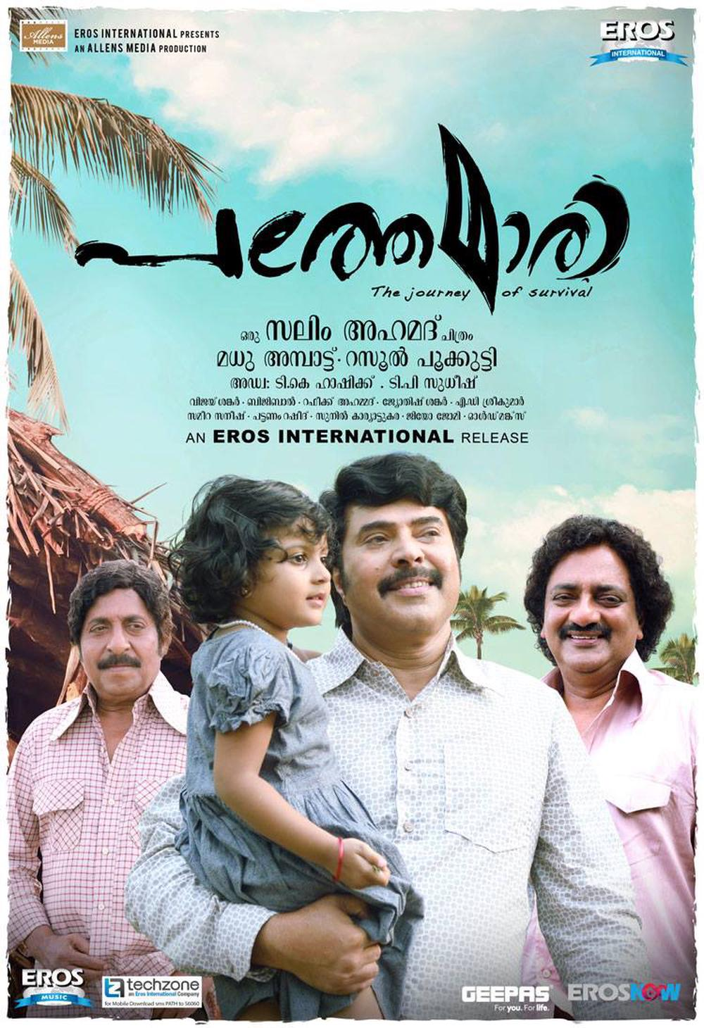Pathemari Movie Review (2015) - Rating, Cast & Crew With Synopsis