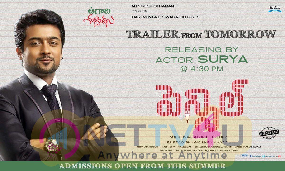 Pencil Telugu Movie Trailer Release Poster
