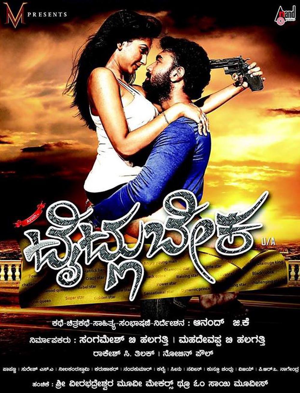 Titlu Beka Movie Review Kannada