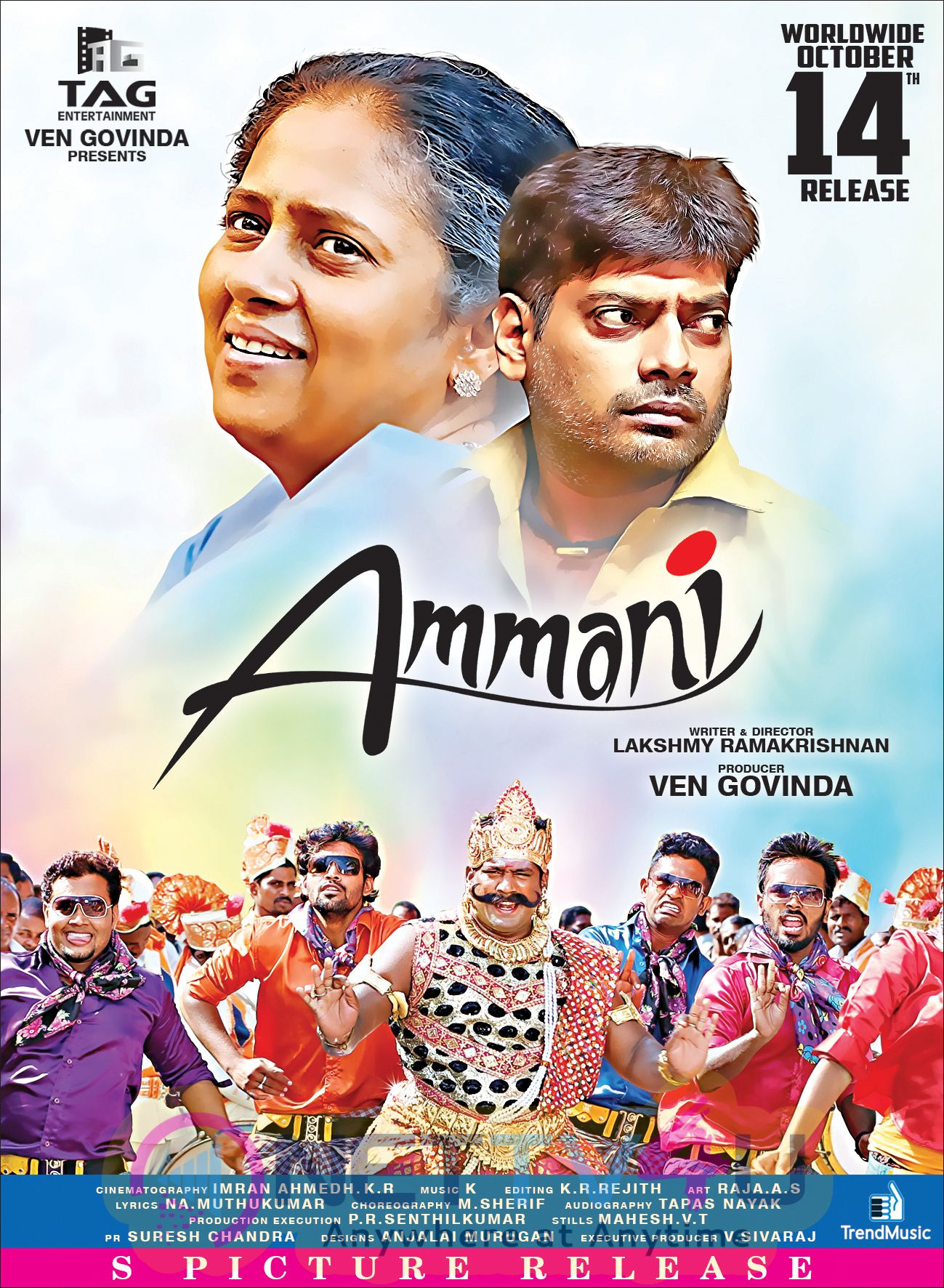 Ammani Tamil Movie October 14th Released Poster