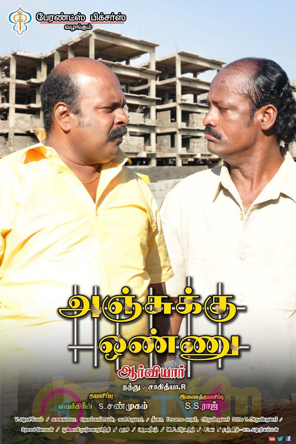 Anjukku Onnu Tamil Movie Latest New Wallpapers