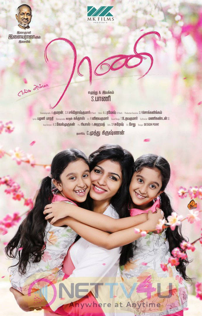Rani Tamil Movie First Look Poster