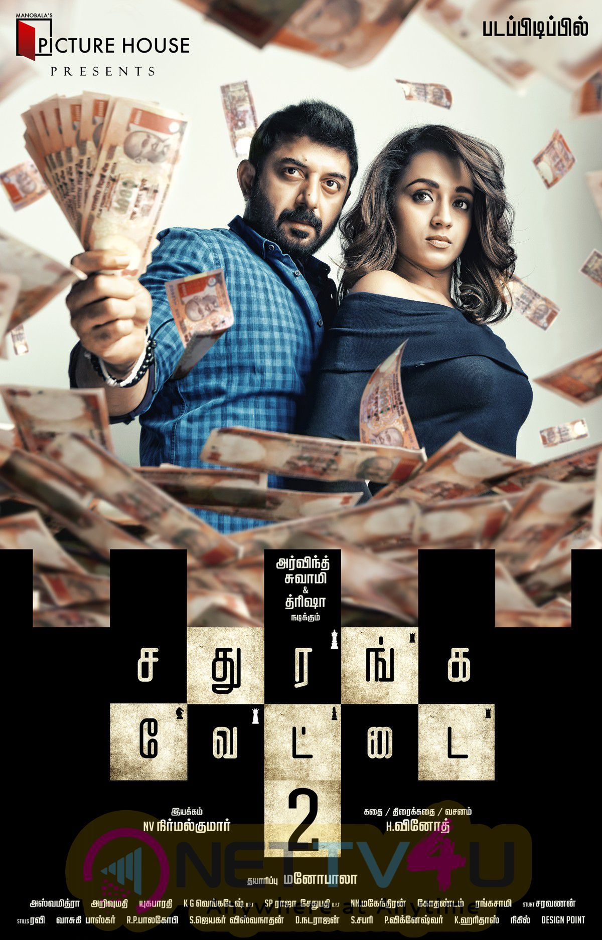 Sathuranga Vettai 2 Movie Attractive Posters