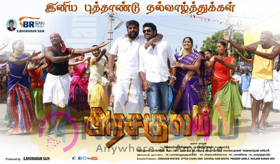 Arasakulam Tamil Movie New Year Posters