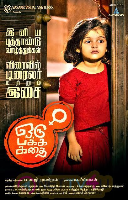Oru Pakka Kathai Tamil Movie Poster