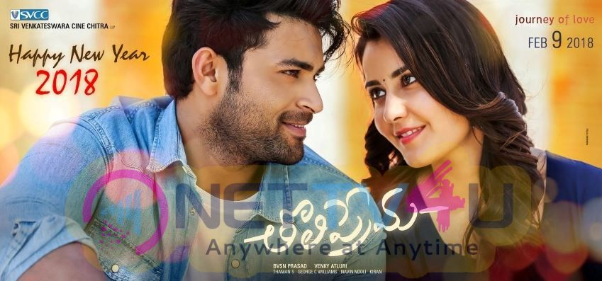 Tholi Prema New Year Wishes Poster