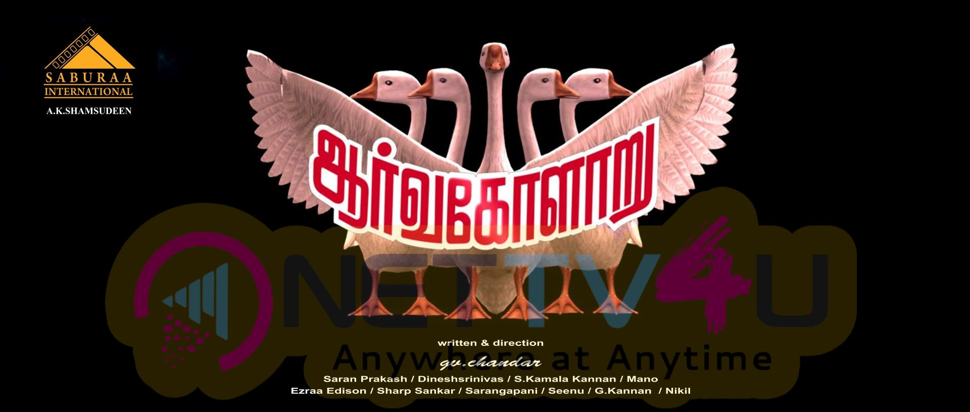 ArvaKolaru  Movie Poster