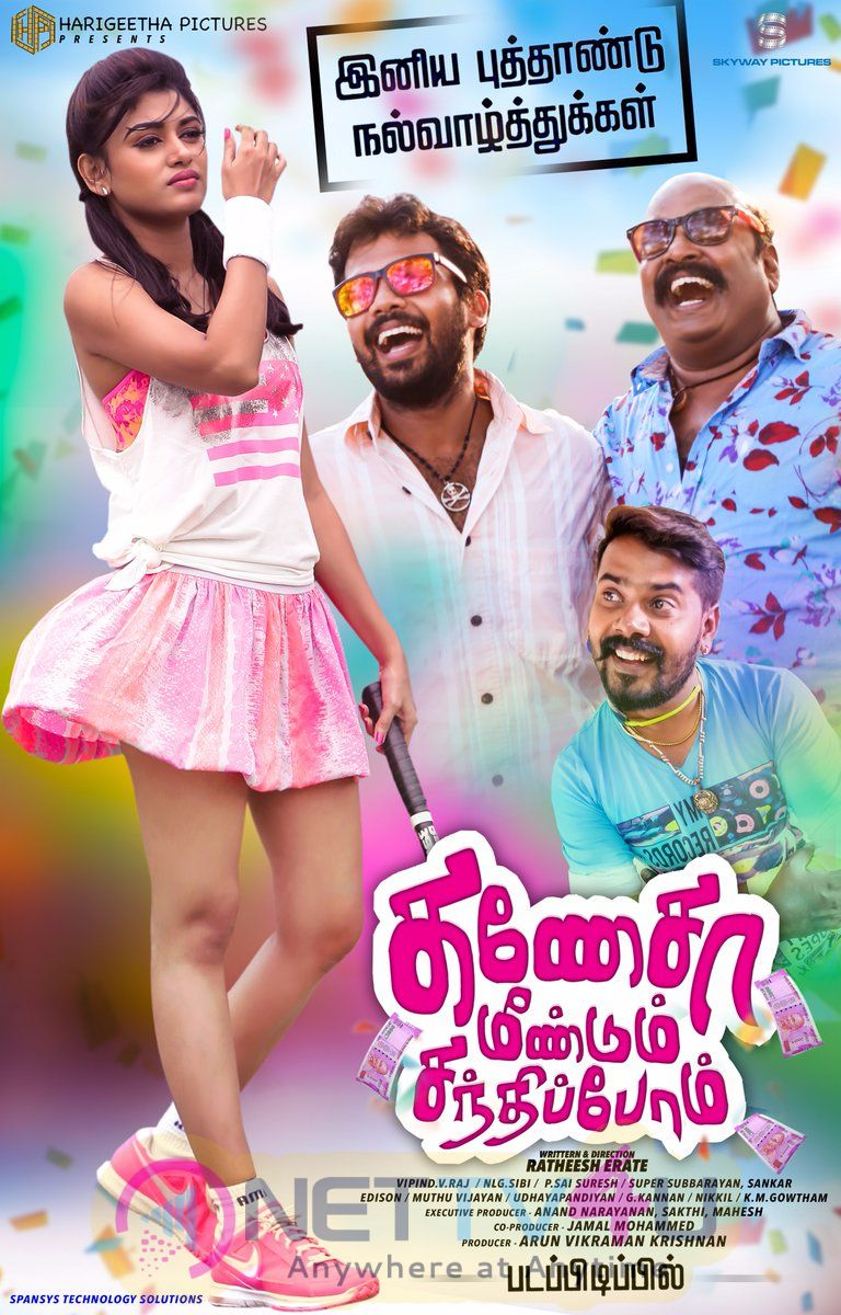 Ganesha Meendum Santhipom New Movie Poster