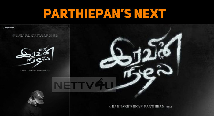 Parthiepan's Next Is Iravin Nizhal!