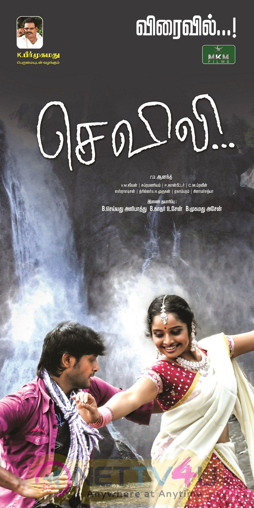 Sevili Tamil Movie Exclusive Stills & Posters