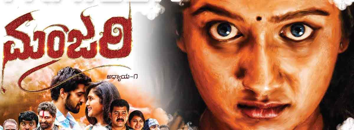 Manjari Movie Review Kannada Movie Review