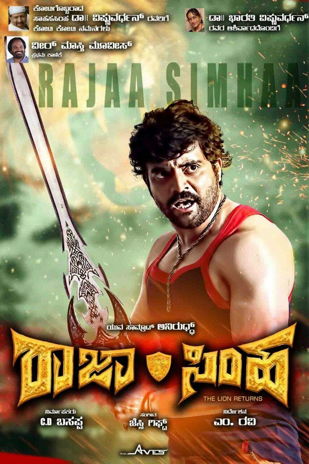 Rajasimha Movie Review Kannada Movie Review