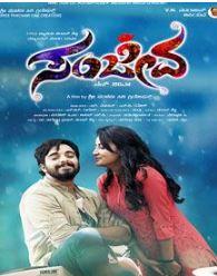 Sanjeeva Movie Review Kannada Movie Review