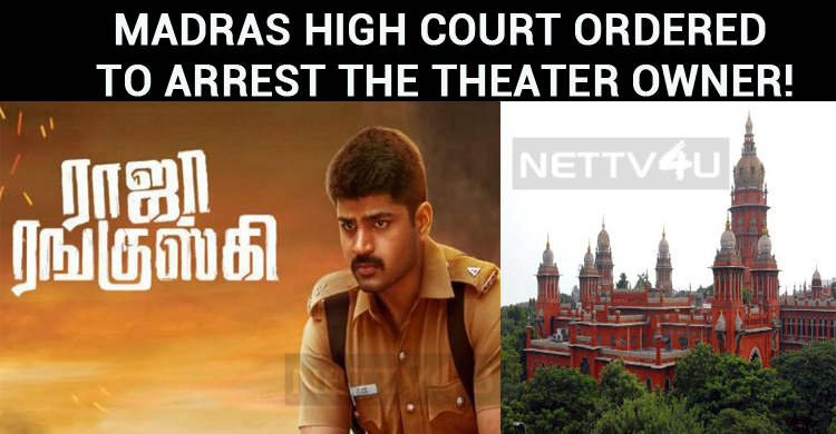 Madras High Court Ordered To Arrest The Theater Owner!