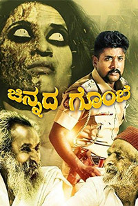 Chinnada Gombe Movie Review Kannada Movie Review