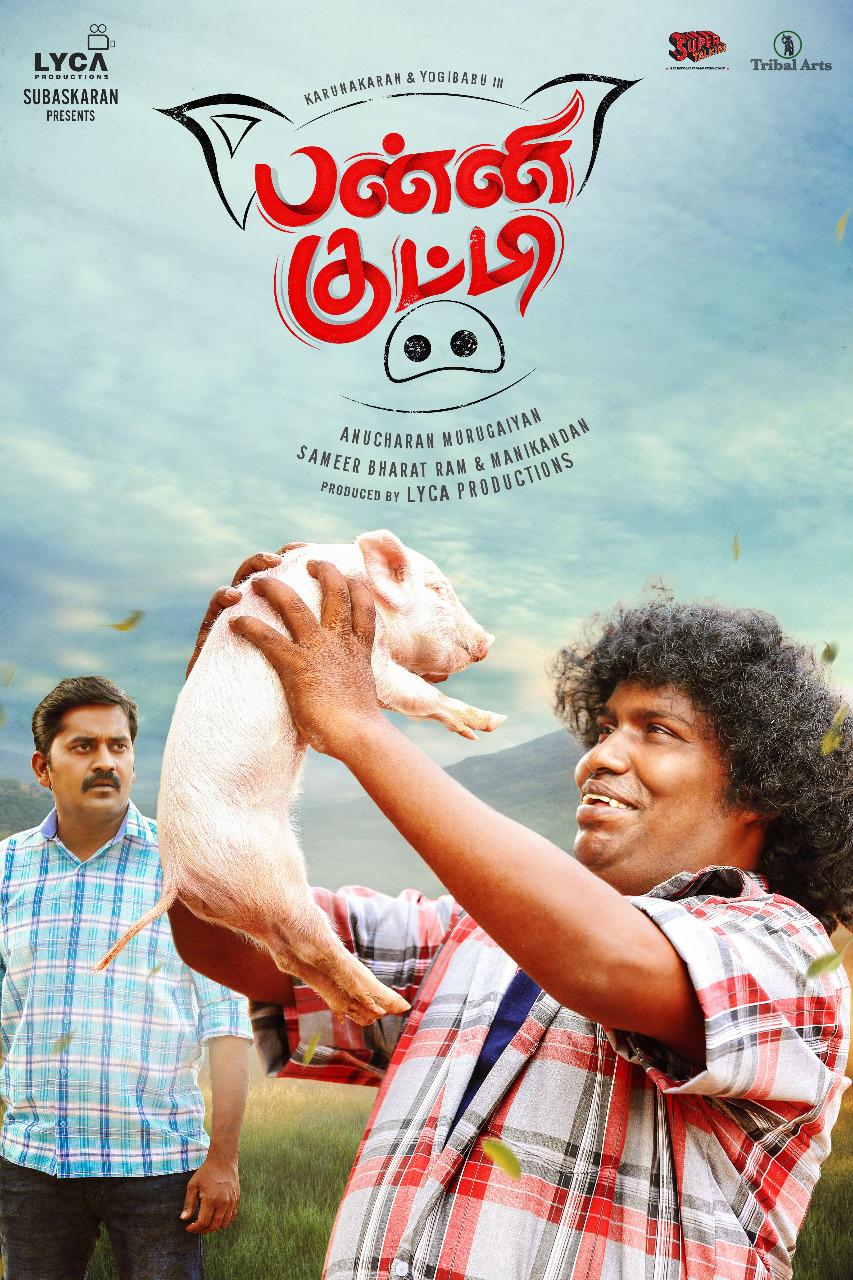 Panni Kutty Movie Review