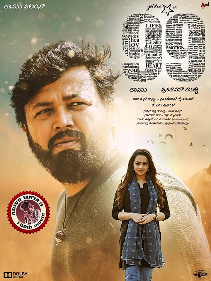 99 Kannada Movie Review