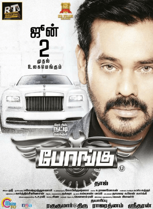 Bongu Movie Review Tamil Movie Review