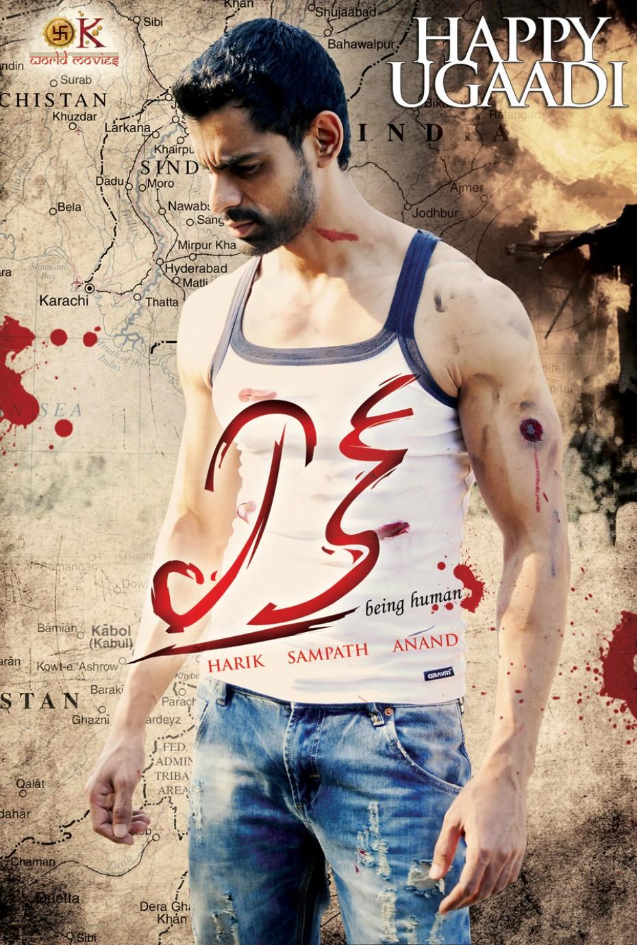 Ek Telugu Movie Review