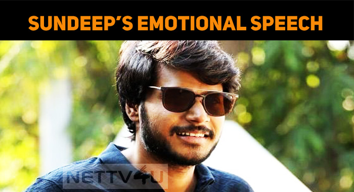Sundeep Kishan's Emotional Speech At Kannadi Trailer Launch!