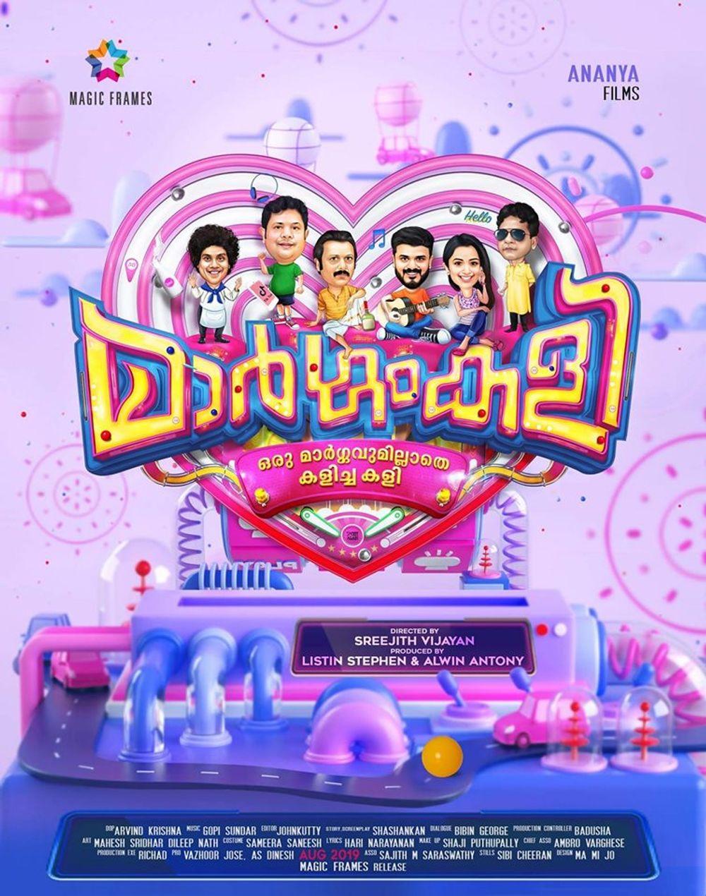 Margamkali Movie Review