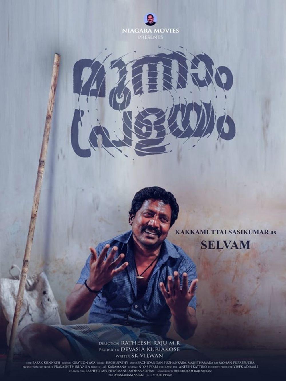 Moonnam Pralayam Movie Review