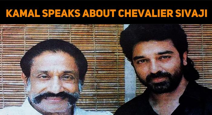 Kamal Haasan Speaks About Chevalier Sivaji On His Birth Anniversary!