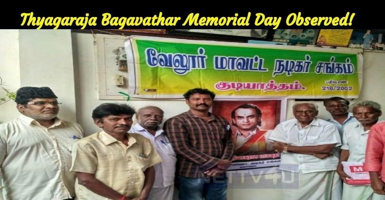Thyagaraja Bagavathar Memorial Day Observed!