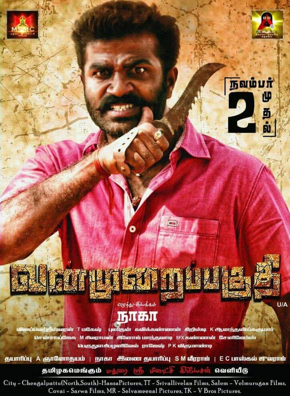 Vanmurai Paguthi Movie Review Tamil Movie Review