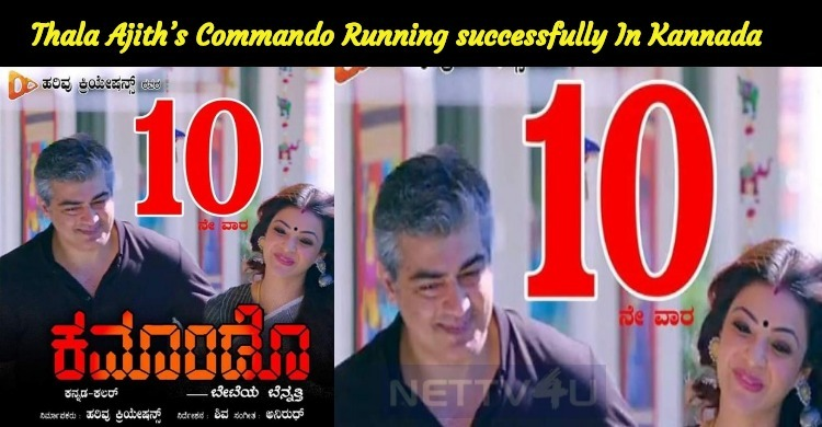 Wow! Thala Ajith's Commando Running Successfully For Ten Weeks!